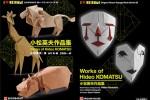 works_komatsu_cover