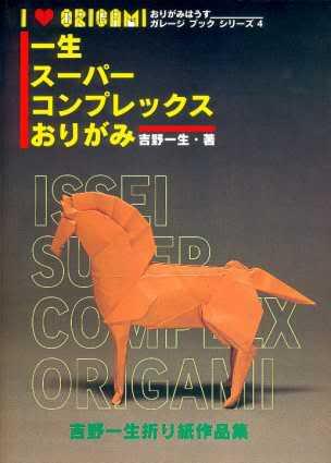 Issei Super Complex Origami Book